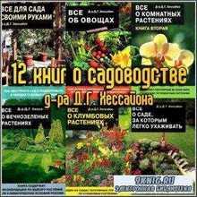 12 книг о садоводстве