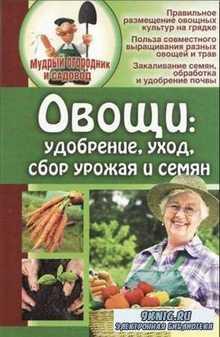 Овощи: удобрение, уход, сбор урожая и семян