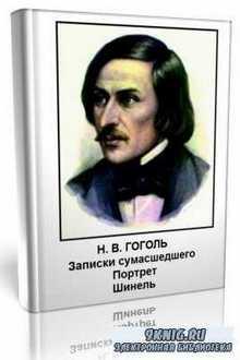 Н.В. Гоголь - Записки сумасшедшего, Портрет, Шинель (Аудиокнига)