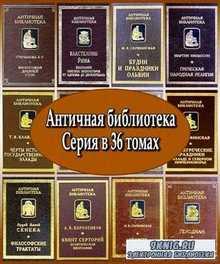 Античная библиотека. Серия в 36 томах (1996 – 2009) PDF, DjVu, FB2, RTF