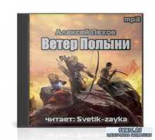 Алексей Пехов - Ветер Полыни (Аудиокнига)