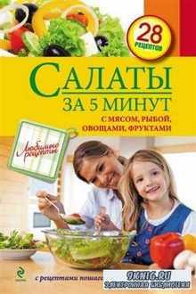 Салаты за 5 минут: с мясом, рыбой, овощами, фруктами