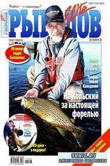 Рыболов Elite №2 2012