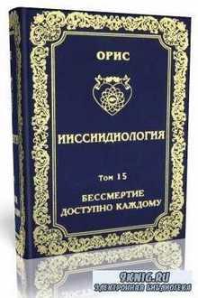 O.В. Орис - Ииссиидиология, 15-й том - Осознанный Путь к Человеческим Мирам личностного (Аудиокнига)
