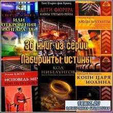 36 книг из серии Лабиринты истины