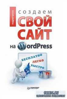 Создаем свой сайт на WordPress