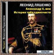 Ляшенко Леонид - Александр II, или История трех одиночеств (Аудиокнига)