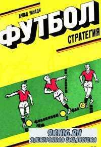 Футбол. Стратегия