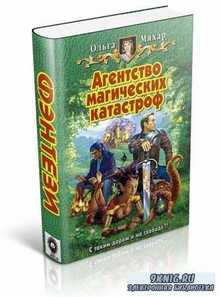 Мяхар Ольга - Агентство магических катастроф