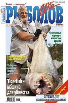 Рыболов Elite №3 2012