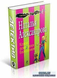 Александрова Наталья - Кодекс поведения блондинки