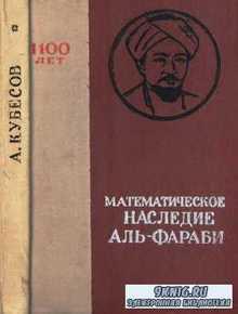 Математическое наследие аль-Фараби