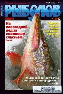 Рыболов №1 2012