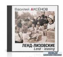 Аксенов Василий - Ленд-лизовские. Lend-leasing (Аудиокнига)