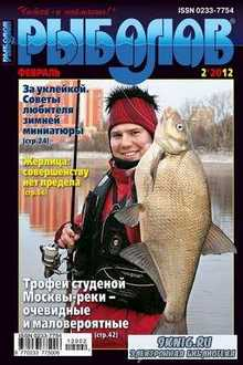 Рыболов №2 2012