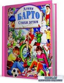 Агния Барто - Стихи детям