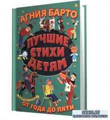 Агния Барто - Лучшие стихи детям от года до 5