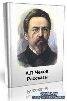 А.П.Чехов - Рассказы (Аудиокнига)