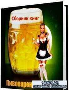 Сборник книг:Пивоварение