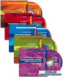 Сборник аудиокниг по праву. Курс Лекций (2009-2010) MP3