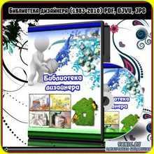 Библиотека дизайнера (1983-2010) PDF, DJVU, JPG
