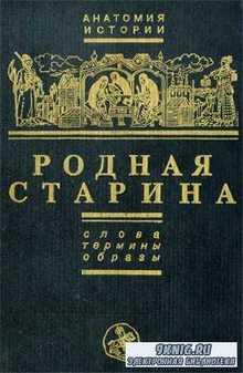 Е.А. Князев - Родная старина: Слова, термины, образы