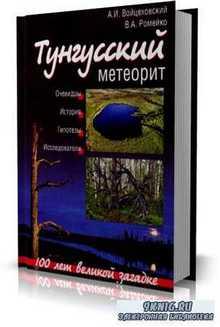 А.И. Войцеховский, В.А. Ромейко - Тунгусский метеорит. 100 лет великой загадке