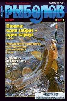 Рыболов № 8 2012