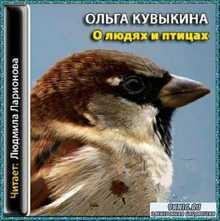 Кувыкина Ольга - О людях и птицах (Аудиокнига)