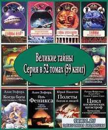 Великие тайны. Серия в 52 томах (59 книг) (1966 - 2009) FB2, PDF, DjVu, DOC