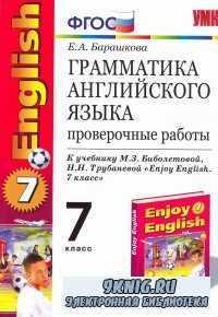 Грамматика английского языка: проверочные работы: 7 класс: к учебнику М.З.  ...