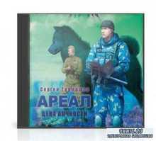 Тармашев Сергей  - Ареал. Цена алчности (Аудиокнига) Читает Иван Литвинов