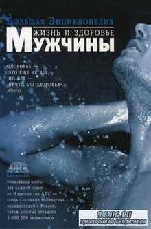 Большая энциклопедия. Жизнь и здоровье мужчины