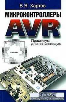 Микроконтроллеры AVR. Практикум для начинающих, 2-е издание (2012) PDF, DjV ...