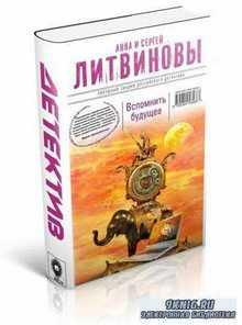 Литвинова Анна, Литвинов Сергей - Вспомнить будущее