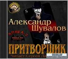 Шувалов Александр - Притворщик (Аудиокнига)
