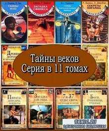 Тайны веков. Серия в 11 томах (2000 – 2006) PDF, FB2, RTF