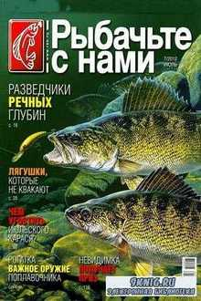 Рыбачьте с нами № 7 2012