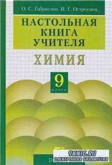 Настольная книга учителя. Химия. 9 класс