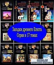 Загадки древнего Египта. Серия в 17 томах (2007 – 2011) FB2, PDF