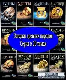 Загадки древних народов. Серия в 20 томах (2009 – 2011) FB2, RTF, PDF, DjVu