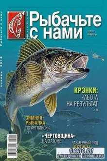 Рыбачьте с нами № 1 2012
