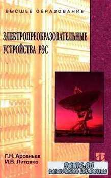 Электропреобразовательные устройства РЭС (2008) PDF, DjVu