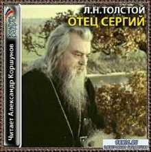Толстой Лев  - Отец Сергий (Аудиокнига)