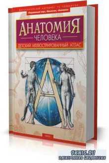 А.И. Мирер - Анатомия человека. Детский иллюстрированный атлас