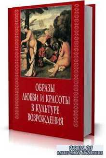 Л.М. Брагина - Образы любви и красоты в культуре Возрождения