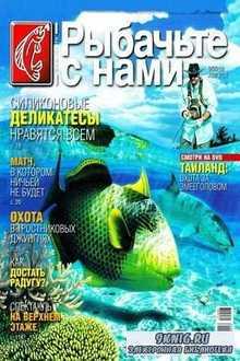 Рыбачьте с нами № 8 2012