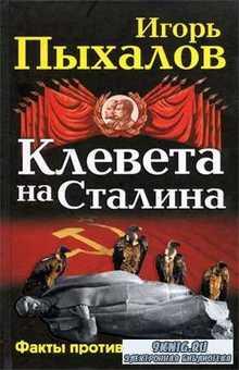 Игорь Пыхалов - Клевета на Сталина. Факты против лжи о Вожде