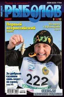 Рыболов № 3 2012