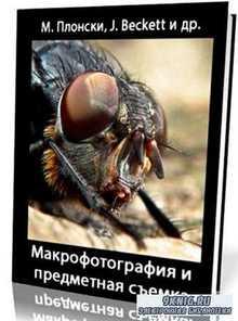М. Плонски др. - Макрофотография и предметная съемка